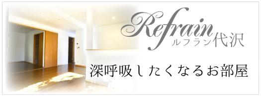 東京世田谷区代沢 無垢の木と漆喰で作った賃貸アパートで、健康的で心地よい暮らしをご提案します。